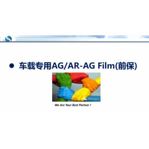 車載專用AG防眩膜,AF抗指紋膜,AR抗反射增透膜
