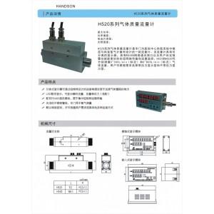 H520/525/530气体质量流量计