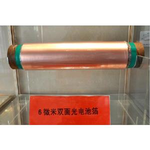6微米双面光锂电专用电解铜箔