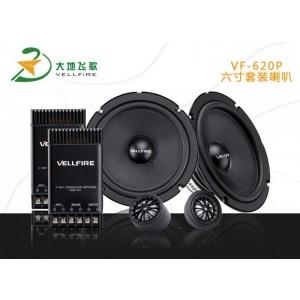 VF-620P 6.5寸套裝喇叭