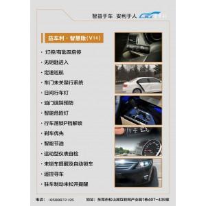 V14汽車升級