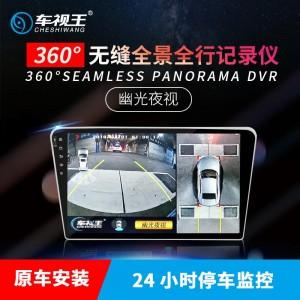 360°幽光夜視行車影像系統