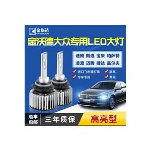 金華達大眾系列超亮聚光汽車led大燈改裝H7燈泡近光