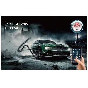 汽車遠程控制
