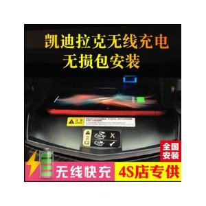 凱迪拉克XTS/ATSL原裝車載無線充電器