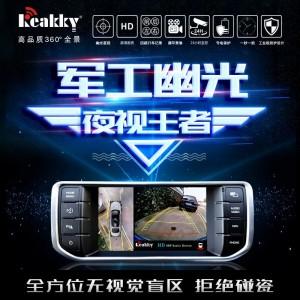 威旗360度全景行車記錄儀軍工幽光倒車影像系統G900