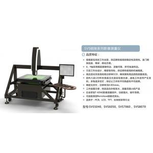SVS鋼架系列影像測量儀