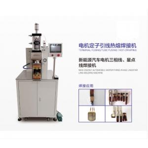 LN電動車電機定子引線焊接機