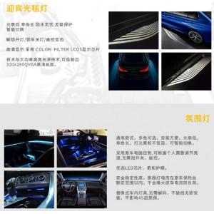 汽車智能照明