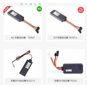 主要GPS定位器產品型號: