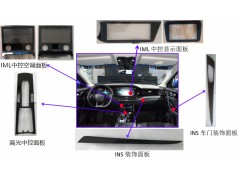 IML中控(空調)顯示面板/INS裝飾面板/高光中控面板