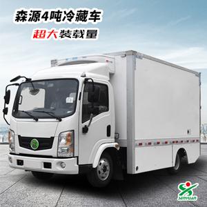 河南森源純電動冷藏車,4噸冷藏車,純電動貨車