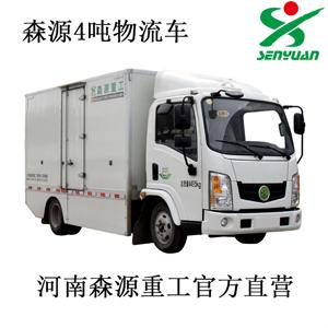 河南森源純電動物流車,4噸物流車,純電動貨車