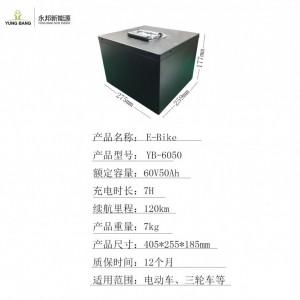 動力類電池-Y60V50Ah