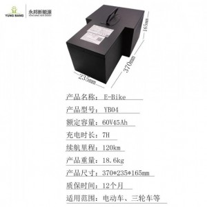 動力類電池-Y60V45Ah