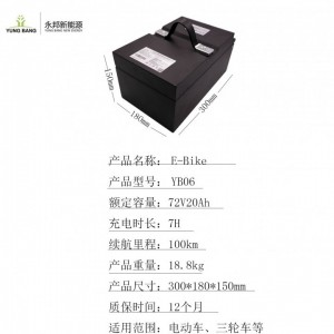動力類電池-Y72V20Ah