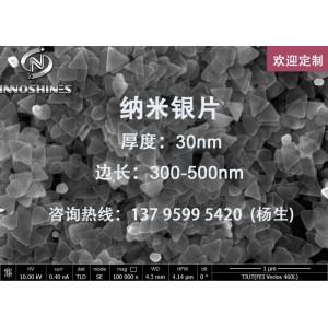 海泰納鑫 成都廠家專業海量直供 三角形納米銀片