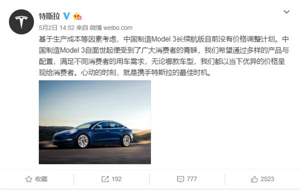 網傳Model 3磷酸鐵鋰版售價低至23萬!!特斯拉總裁回應
