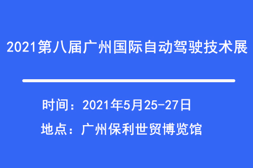 2021第八屆廣州國際自動駕駛技術展覽會