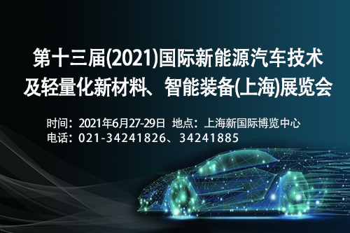 第十三屆(2021)國際新能源汽車技術及輕量化新材料、智能裝備(上海)展覽會