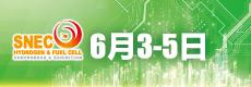 SNEC第三屆(2021)國際氫能及燃料電池(上海)技術大會暨展覽會
