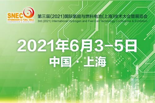 SNEC第三屆(2021)國際氫能與燃料電池(上海)技術大會暨展覽會