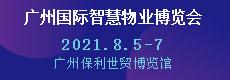2021廣州國際智慧物業博覽會展會