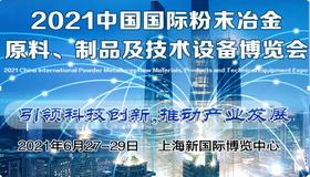 2021中國上海粉末冶金原料、制品及技術設備博覽會