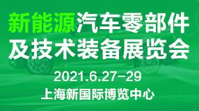 2021第五屆中國上海國際新能源汽車零部件及技術裝備展覽會