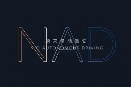 激光雷达上车 算力是特斯拉7倍!蔚来发布NAD自动驾驶 一月680元