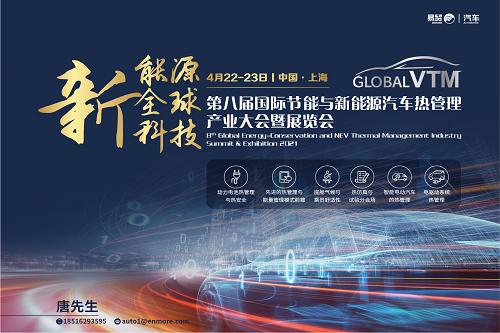 2021第八屆國際節能與新能源汽車熱管理產業大會暨展覽會