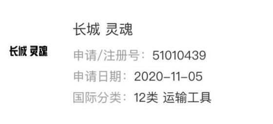"""曝长城SL高端项目定名沙龙智行:高端车型品牌或命名""""长城灵魂"""""""