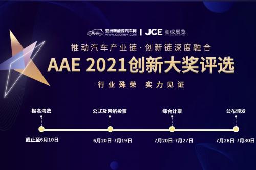"""賦能品牌企業升級!""""AAE 2021創新大獎""""評選正式啟動"""