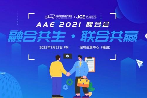 融合共生 聯合共贏 | AAE 2021媒合會7月27日在深舉辦!邀您共赴盛會,共享商機!