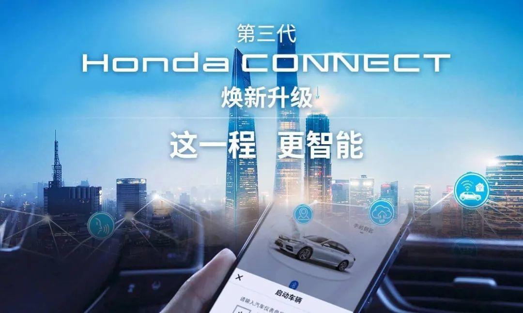 本田智导互联 3.0 来势汹汹,中国车企表示不慌