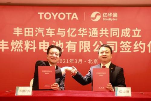 億華通與豐田合資成立華豐燃料電池公司