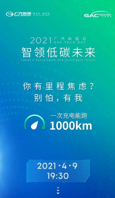 廣汽埃安將亮相硅負極電池的相關技術:續航可達1000km