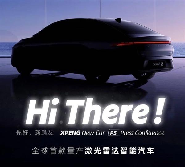 小鹏P5预告:全球首款量产激光雷达的智能汽车