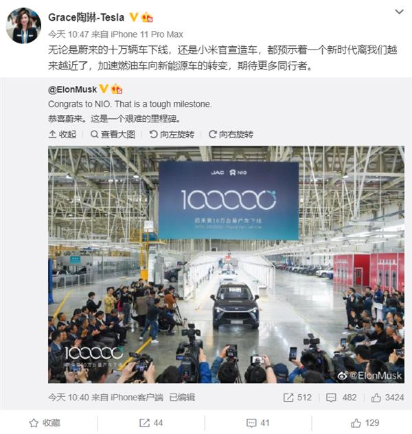 特斯拉CEO马斯克恭喜蔚来10万辆车下线:艰难的里程碑
