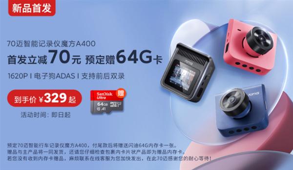 70邁智能記錄儀魔方A400發布:2.9K超高清 送64G卡