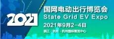 國網電動出行博覽會