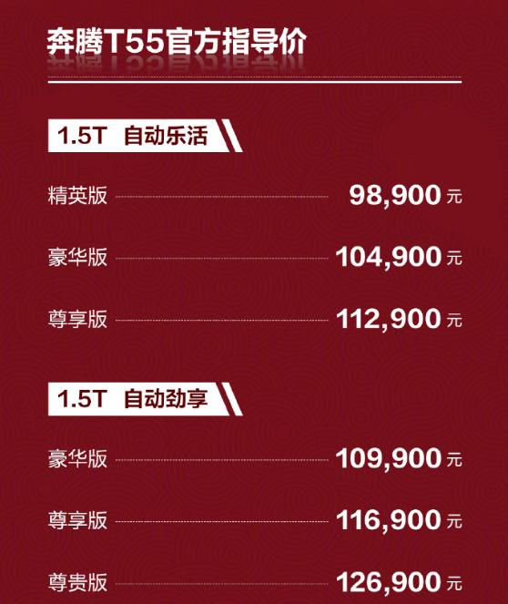 """奔騰全新SUV上市:車身印有""""中國李寧""""的LOGO"""