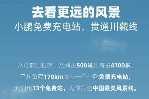 小鵬汽車:小鵬超充正式打通 318 國道川藏段,平均每 170km 有一個免費充電站