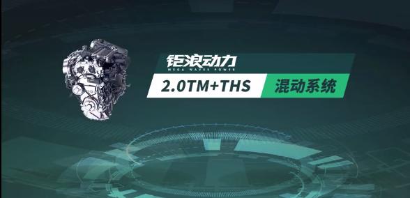 丰田THS混动技术加持!广汽钜浪动力发布 一箱油能跑1000km