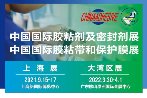 第24屆中國國際膠粘劑及密封劑展 [膠]聯世界,[膠]筑美好