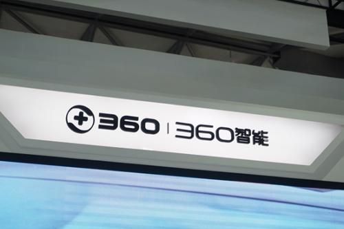 周鴻祎:中國顛覆未來汽車工業