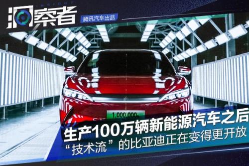 """生產100萬輛新能源汽車之后  """"技術流""""的比亞迪正在變得更開放"""