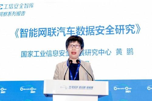 黃鵬:智能網聯汽車數據安全研究報告