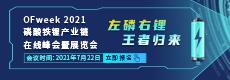 【009】21.07.22磷酸鐵鋰產業鏈在線峰會