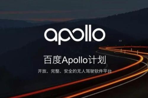 李彥宏:百度智能汽車預計2023年和大家見面